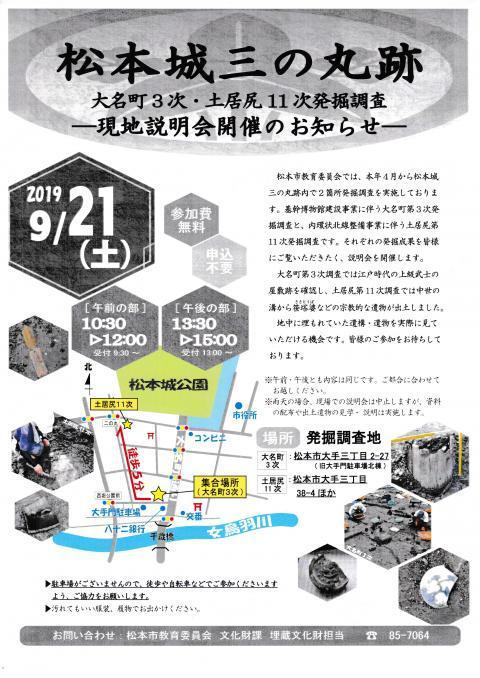 松本城三の丸現説2019