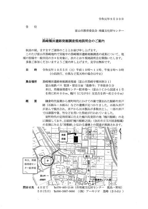 黒崎種田遺跡2019