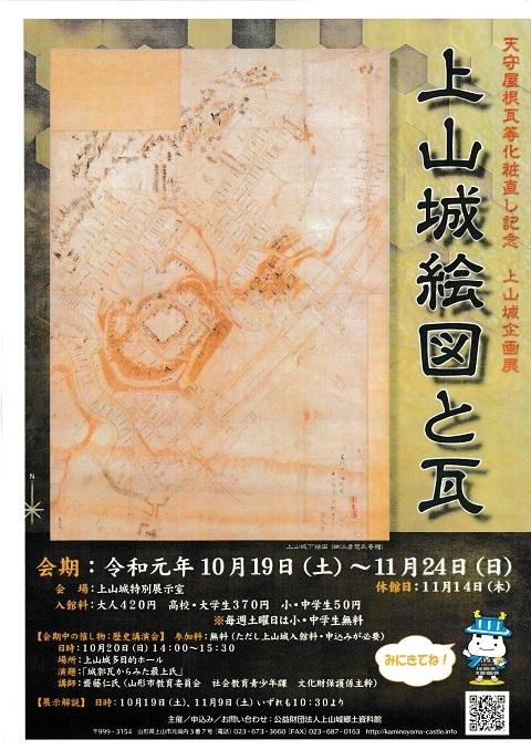 上山城絵図と瓦2019A