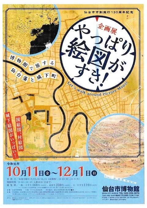 仙台市博物館絵図展A