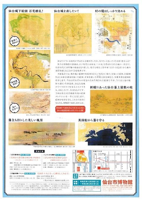 仙台市博物館絵図展B