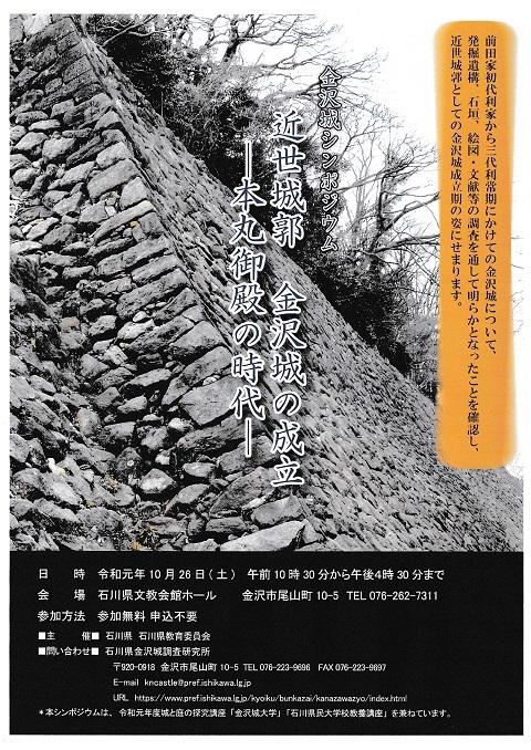 金沢城シンポ2
