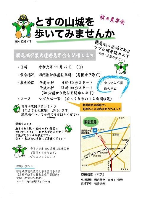 勝尾城2019.11.24