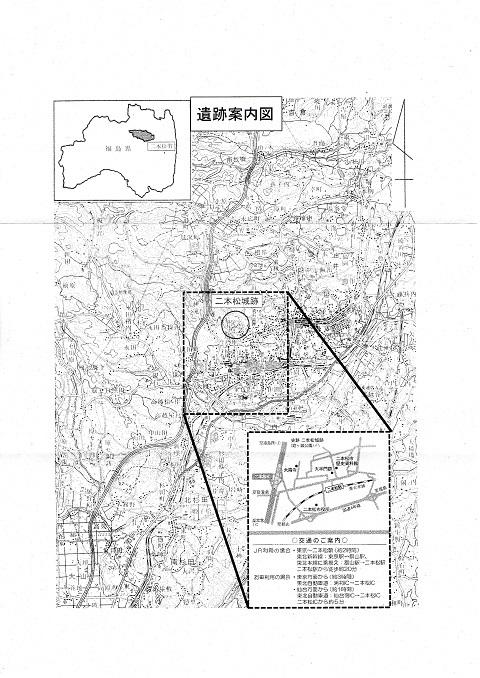 二本松城現説2019.12.7C