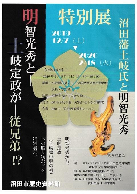沼田市歴史資料館 特別展「沼田藩土岐氏と明智光秀」