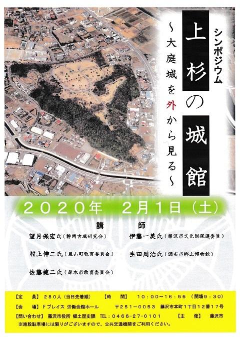 上杉の城館2020.02.01