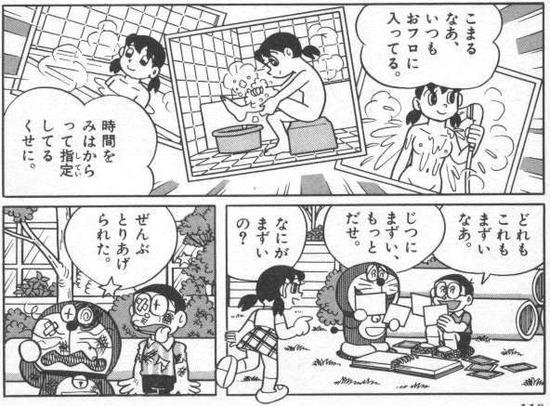 mangasakushafujikofujio20190701.jpg