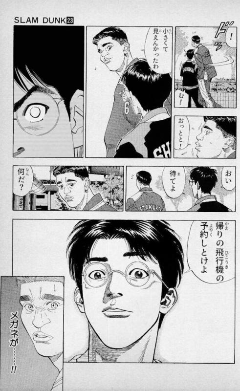 mangasakushainouetakehiko20190101.jpg