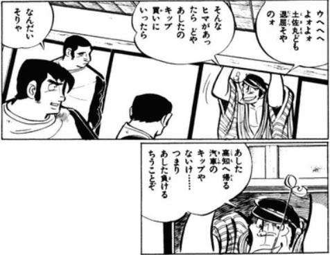 mangasakushainouetakehiko20190102.jpg