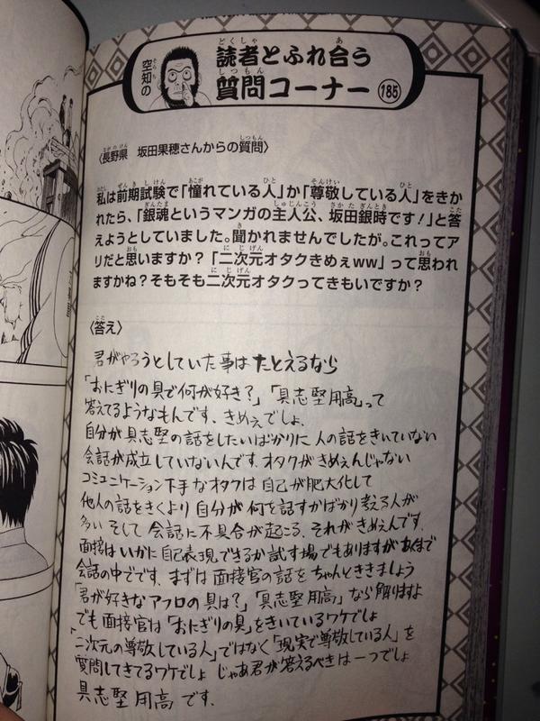 mangasakushasorachi20191002.jpg