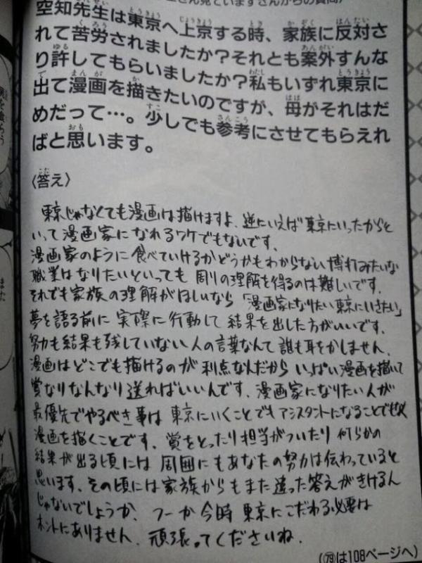 mangasakushasorachi20191003.jpg