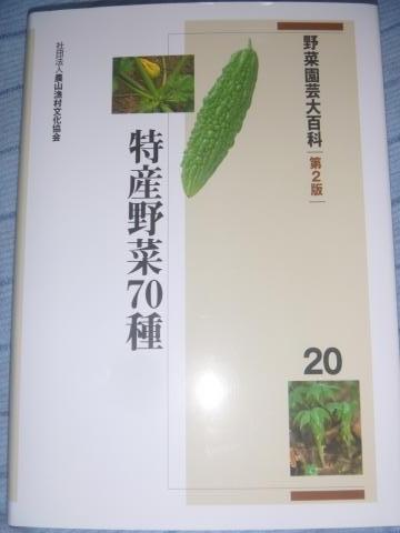 P1050326_縮小