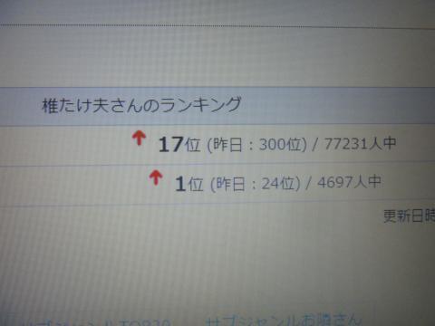 P1050421_縮小