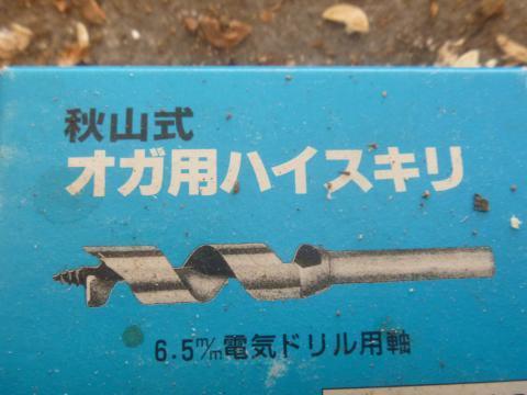 P1050459_縮小