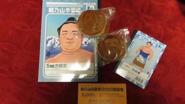 omiageasanoyama