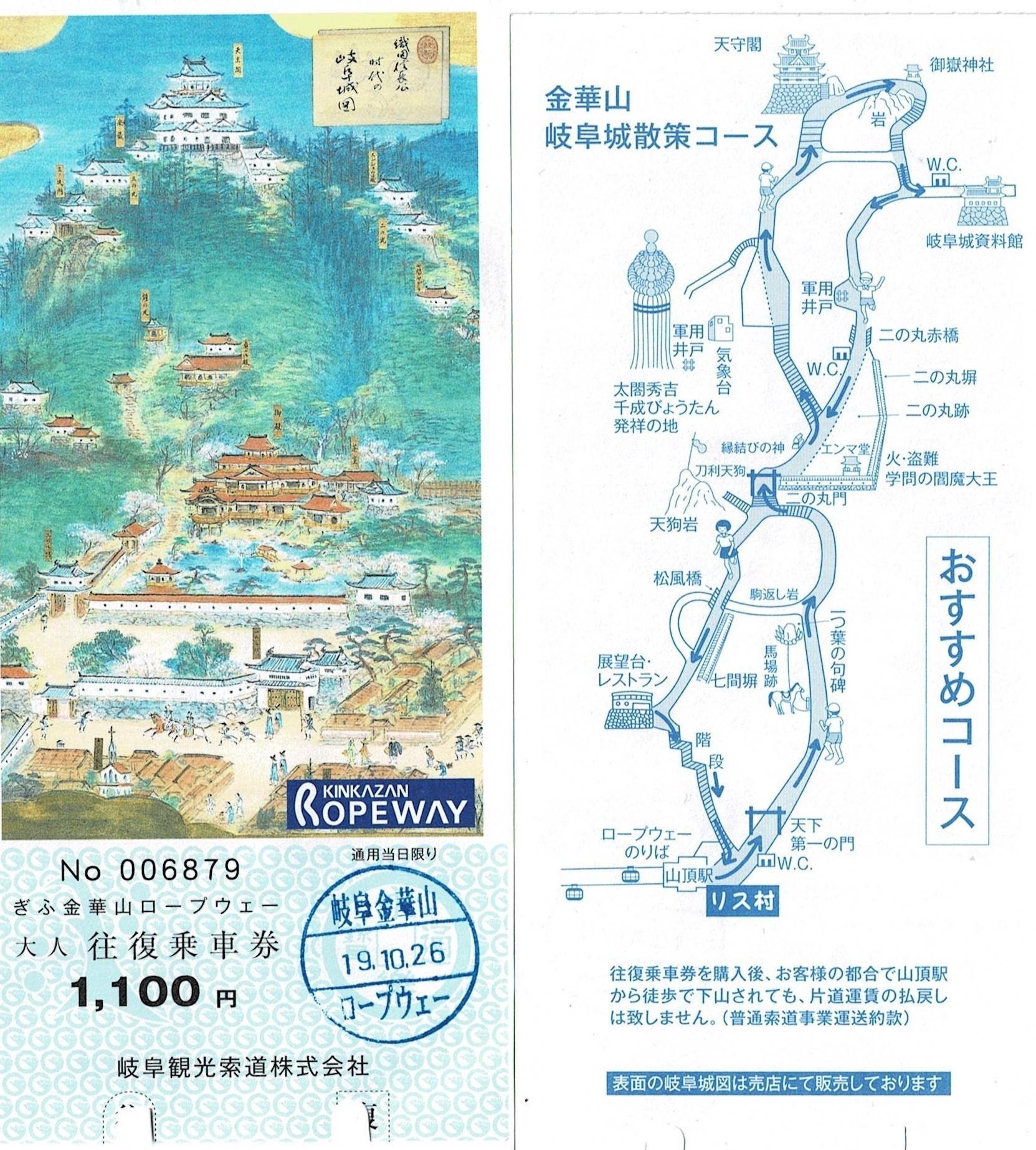 金華山チケット