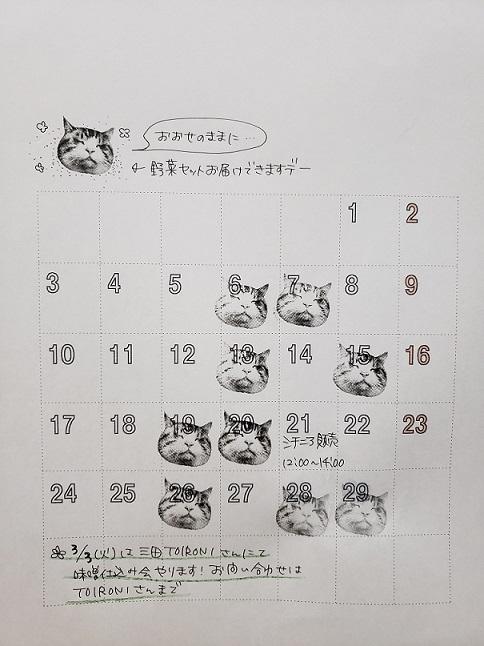 20200131_201206 - コピー