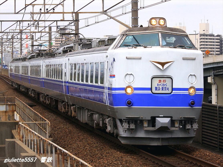 485系K60編成 急行わくわく舞浜・東京号 葛西臨海公園~舞浜 20009.03.28