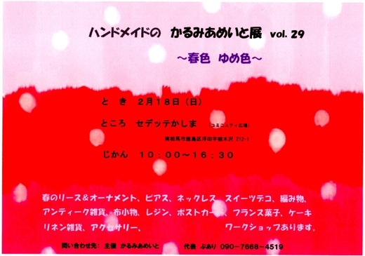 20180218karumiameito.jpg