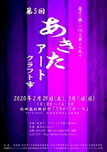 秋田202002