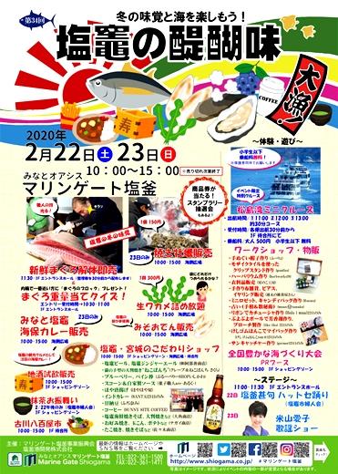 2020醍醐味チラシ(表)web用
