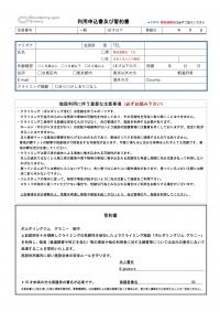 グラニー 利用申込書及び誓約書 のコピー