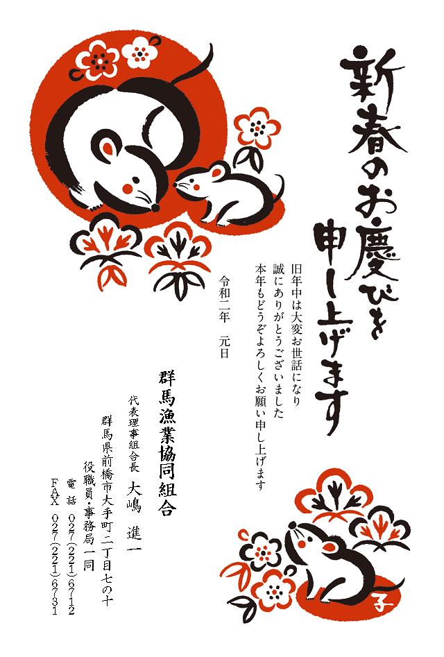 2020ネズミ年賀状正jp20t_ip_0041