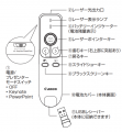 レーザーポインター「PR500-RC」導入(操作編)4