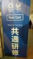 TOKYO2020フィールドキャスト共通研修