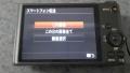 サイバーショット「DSC-WX350」導入(スマホ連携)7