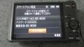 サイバーショット「DSC-WX350」導入(スマホ連携)8