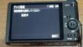 サイバーショット「DSC-WX350」導入(テレビ鑑賞)1