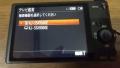 サイバーショット「DSC-WX350」導入(テレビ鑑賞成功)