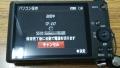 サイバーショット「DSC-WX350」導入(パソコン保存)2