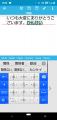「アルテ日本語入力 先行版」導入(4)