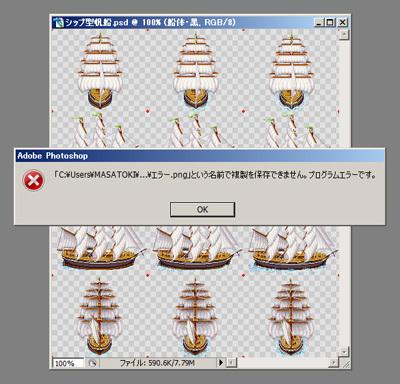 シップ型帆船の悲劇…