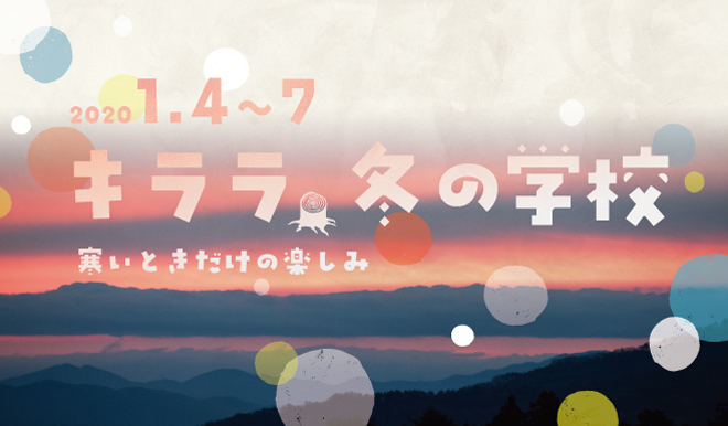 KIRARA_winter2020_1125.jpg