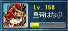 かいざ168