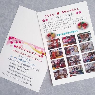 yamada-2020-2-hagaki.jpg
