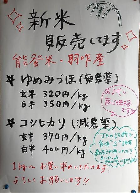 20190922お彼岸カレー新米販売1