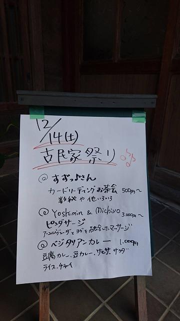 20191214古民家祭-1-1