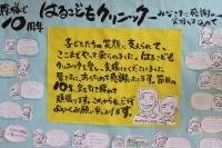 10周年ポスター2