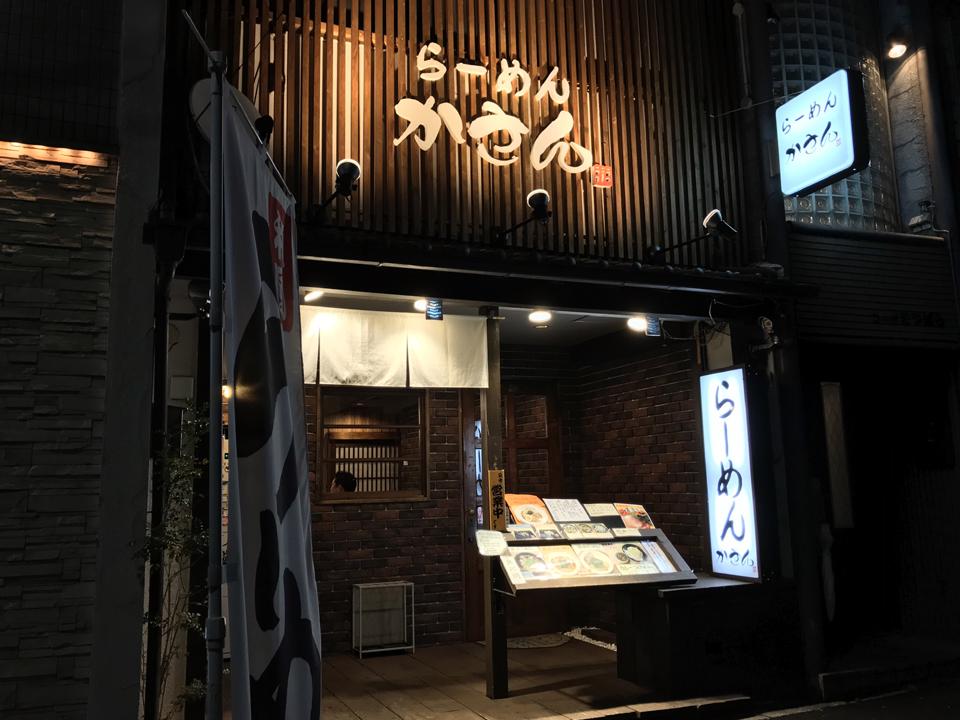 らーめん かさん / 元寿司職人が描く麺料理の世界・・・節らーめん @京都市左京区                  nw('2020','02','14','05')
