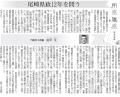 尾﨑県政12年を問う 所感雑感 田中全元四万十市長
