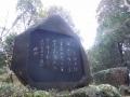 秋水絶筆碑(為松公園)