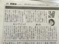 鎌田慧 コラム 東京新聞2019.12.24