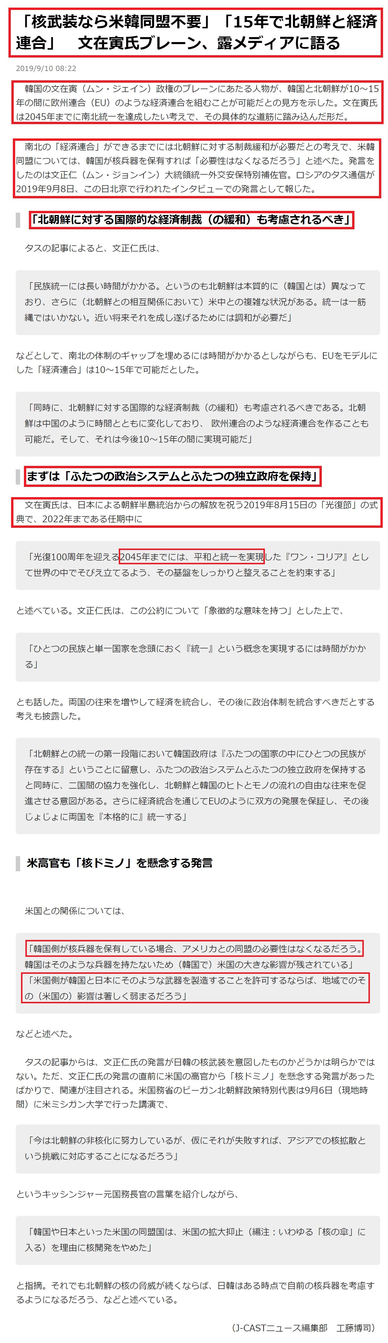 チョン国大統領特別補佐官「核武装出来れば米韓同盟は不要」
