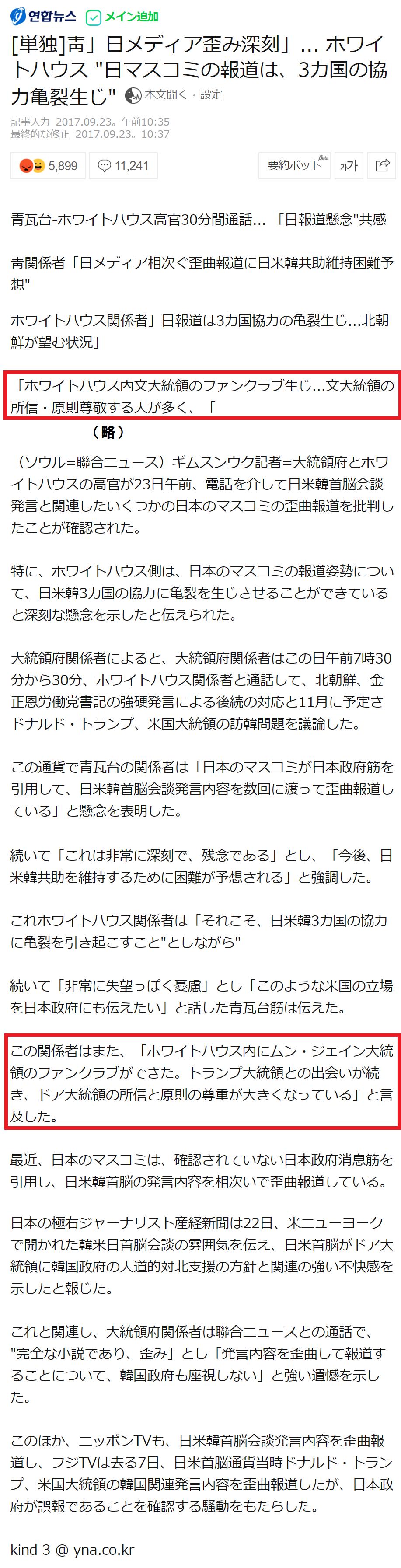 聯合ニュース「ホワイトハウス内にブンザイ寅大統領のファンクラブができた。」日本語訳