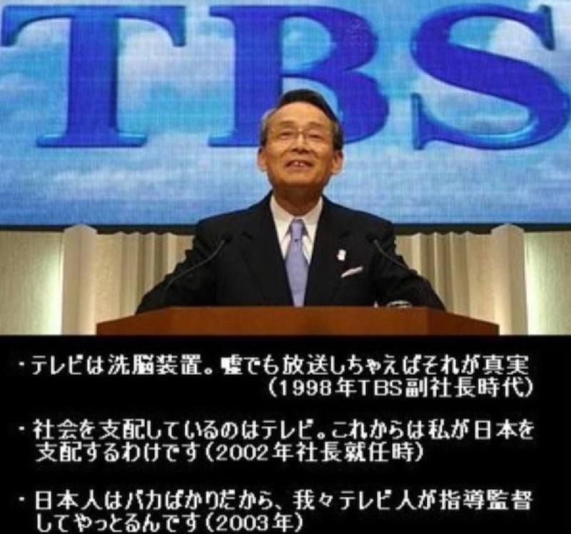 TBS社長「テレビは洗脳装置 社会を支配しているのはテレビ」
