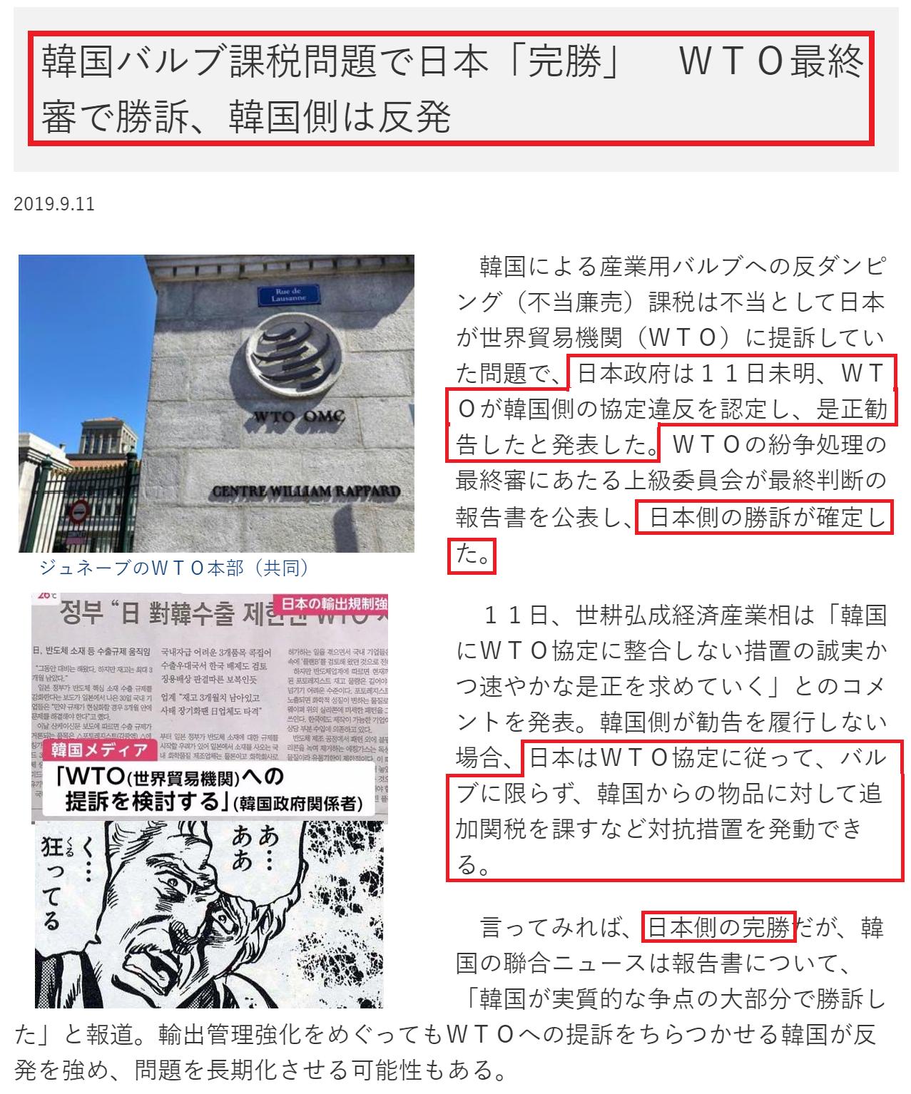 下朝鮮バルブ課税問題で日本がWTOで完勝